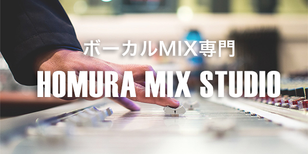 ボーカルMIX専門 HOMURA MIX STUDIO