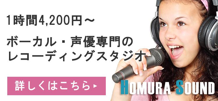 上野&多治見でREC!1時間4200円~ボーカル声優専門のレコーディングスタジオ