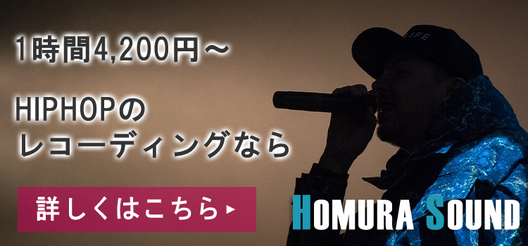 1時間4200円~HIPHOP(ヒップホップ)のレコーディングなら ホムラサウンド