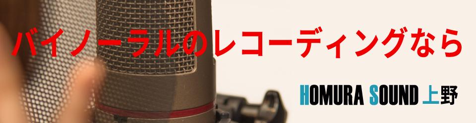 スタジオでのバイノーラルマイクの収録