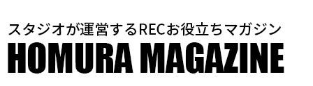 HOMURA MAGAZINE(ホムラマガジン) レコーディングスタジオが運営するRECお役立ちマガジン