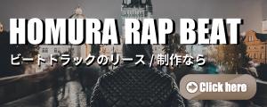 HOMURA RAP-BEAT ビートトラックのリース/制作なら